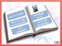 Українська народна КАЗКА «Пан коцький»