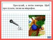 4 . Перевір себе Склади речення за малюнком та кількістю слів. Запиши схему р...