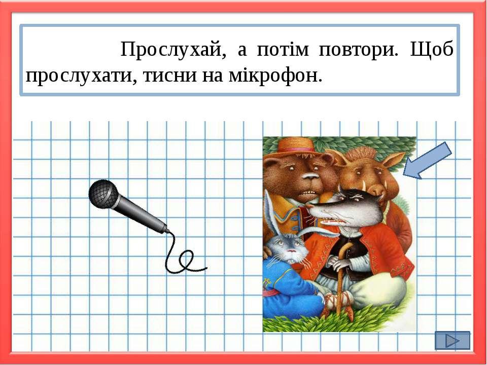 3 . Перевір себе Склади речення за малюнком та кількістю слів. Запиши схему р...