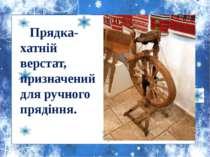 Прядка-хатній верстат, призначений для ручного прядіння.