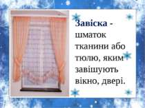 Завіска - шматок тканини або тюлю, яким завішують вікно, двері.