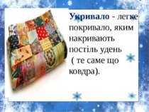 Укривало - легке покривало, яким накривають постіль удень ( те саме що ковдра).