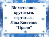 """Віє метелиця, крутиться, вертеться. Ліна Костенко """"Пряля"""""""