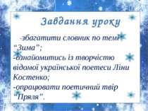 """Завдання уроку -збагатити словник по темі """"Зима""""; -ознайомитись із творчістю ..."""