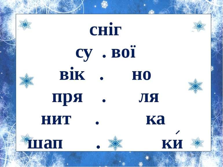 сніг су . вої вік . но пря . ля нит . ка шап . ки