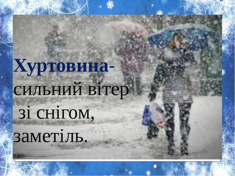 Хуртовини – сильний вітер зі снігом, заметіль. Хуртовина- сильний вітер зі сн...
