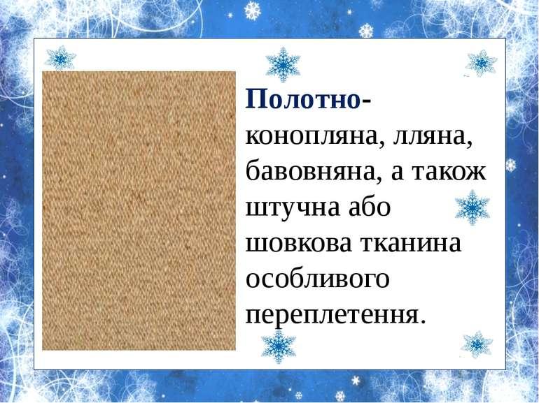 Полотно-конопляна, лляна, бавовняна, а також штучна або шовкова тканина особл...