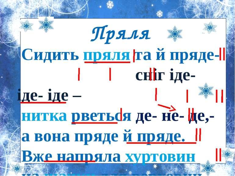 Пряля Сидить пряля та й пряде- сніг іде- іде- іде – нитка рветься де- не- де,...
