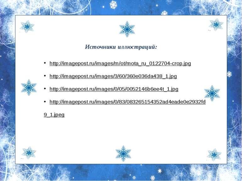 Источники иллюстраций: http://imagepost.ru/images/m/ot/mota_ru_0122704-crop.j...