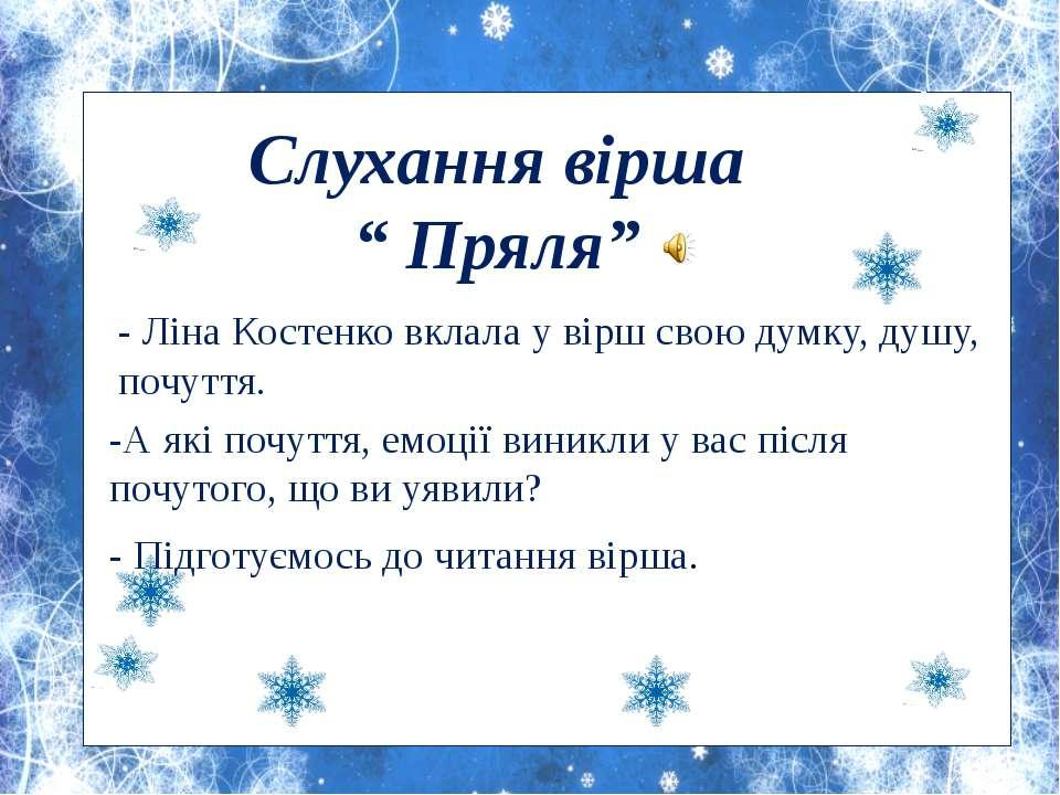 """Слухання вірша """" Пряля"""" - Ліна Костенко вклала у вірш свою думку, душу, почут..."""