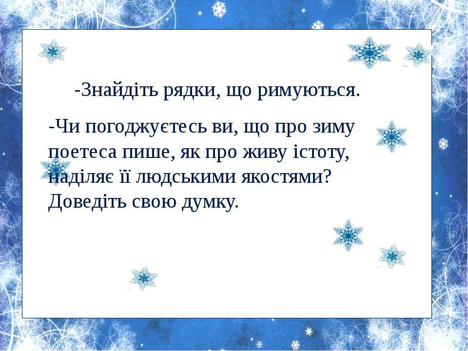 -Знайдіть рядки, що римуються. -Чи погоджуєтесь ви, що про зиму поетеса пише,...