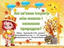 Автор - Черепанова Т.М., учитель Христофорівської зош І – ІІІ ступенів Кривор...