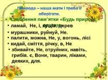 Створення пам'ятки «Будь природі другом» ламай, Не, і, кущів, дерев. мурашник...