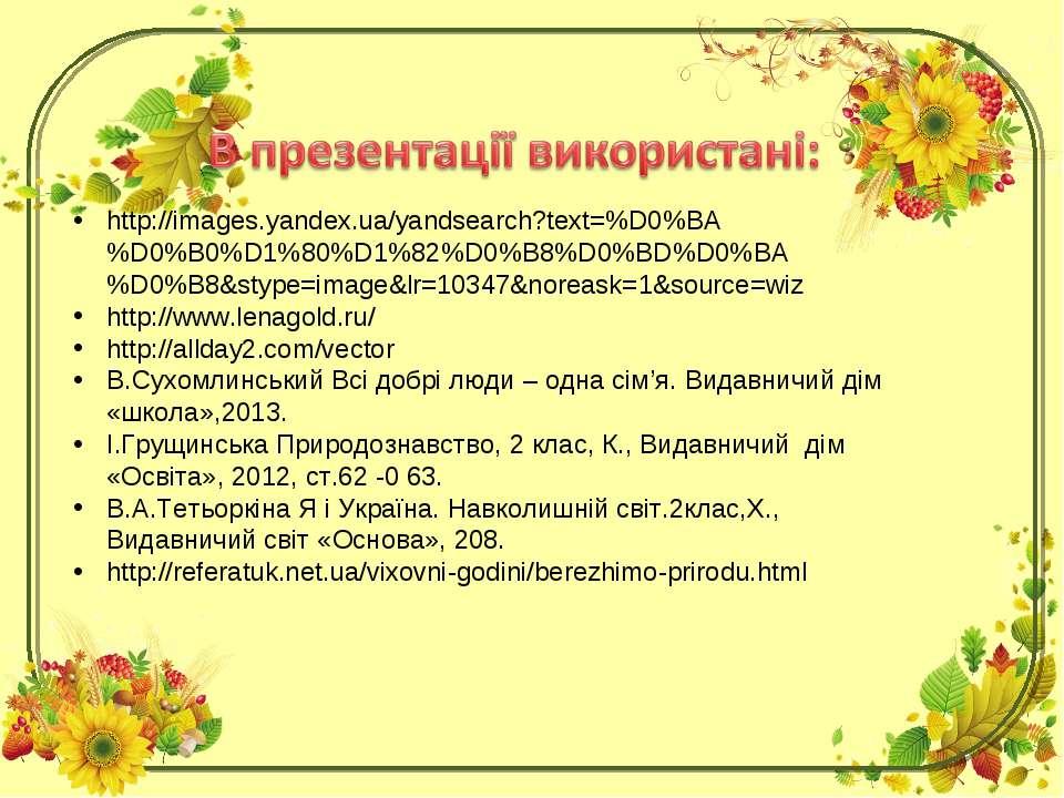 http://images.yandex.ua/yandsearch?text=%D0%BA%D0%B0%D1%80%D1%82%D0%B8%D0%BD%...