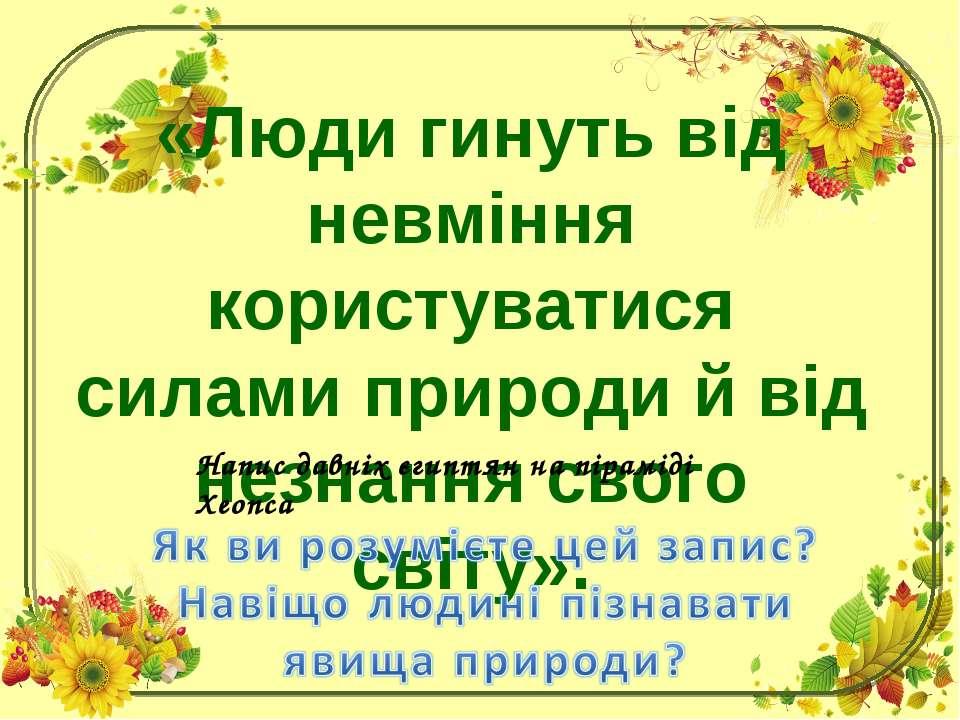 «Люди гинуть від невміння користуватися силами природи й від незнання свого с...
