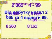 Запиши вираз, обчисли. Від добутку чисел 2 065 та 4 відняти 99. 2 065 * 4 - 9...