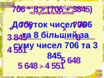 Запиши нерівність й перевір, чи правильна вона. Добуток чисел 706 та 8 більши...