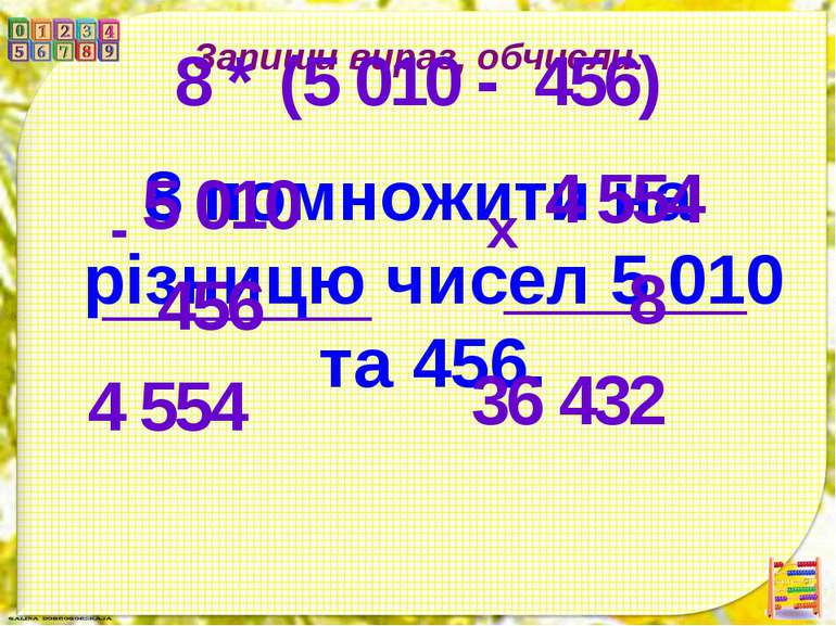 Запиши вираз, обчисли. 8 помножити на різницю чисел 5 010 та 456. 8 * (5 010 ...
