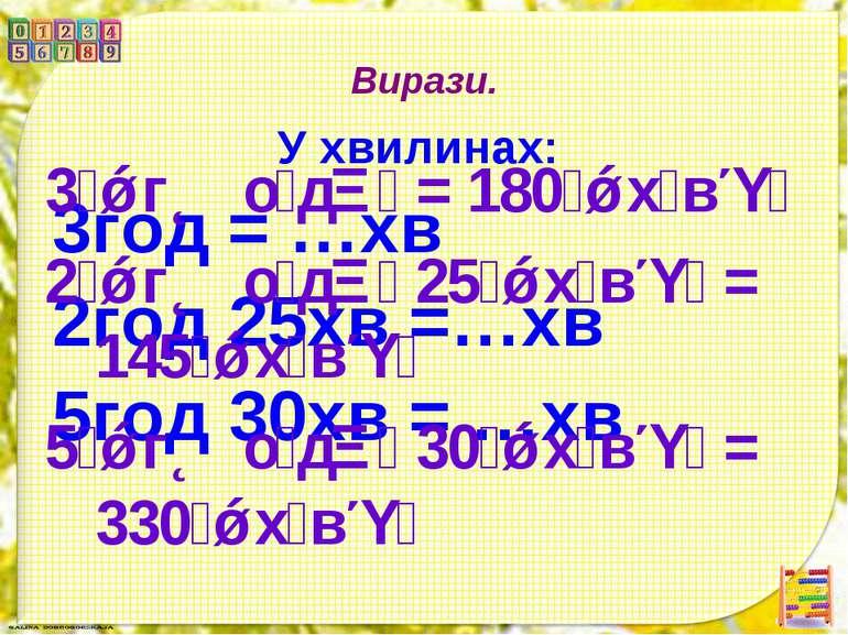 Вирази. У хвилинах: 3год = …хв 2год 25хв =…хв 5год 30хв = …хв 3 г о д = 180 х...