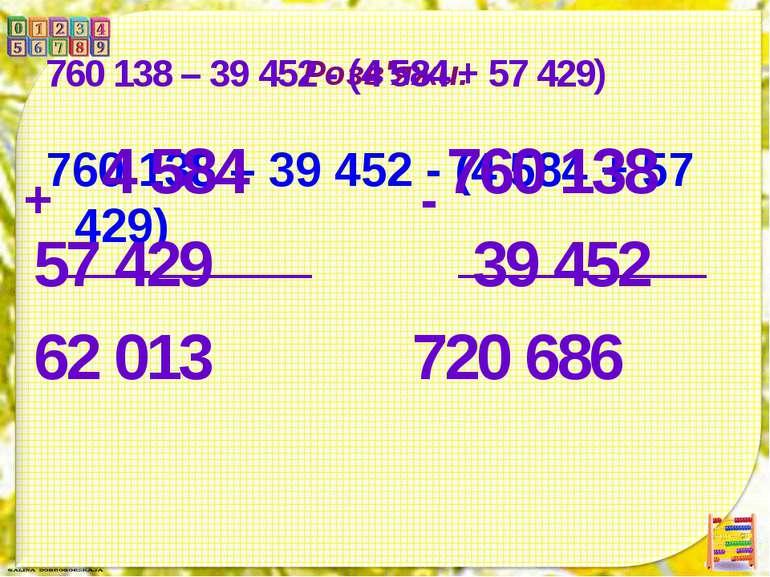 Розв'яжи. 760 138 – 39 452 - (4 584 + 57 429) 760 138 – 39 452 - (4 584 + 57 ...