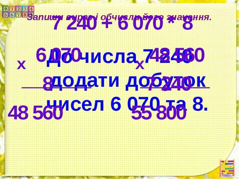 Запиши вираз і обчисли його значення. До числа 7 240 додати добуток чисел 6 0...
