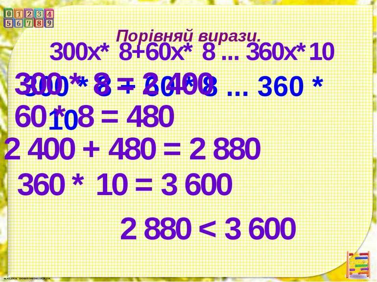 Порівняй вирази. 300 * 8 + 60 * 8 ... 360 * 10 300x* 8+60x* 8 ... 360x*10 300...