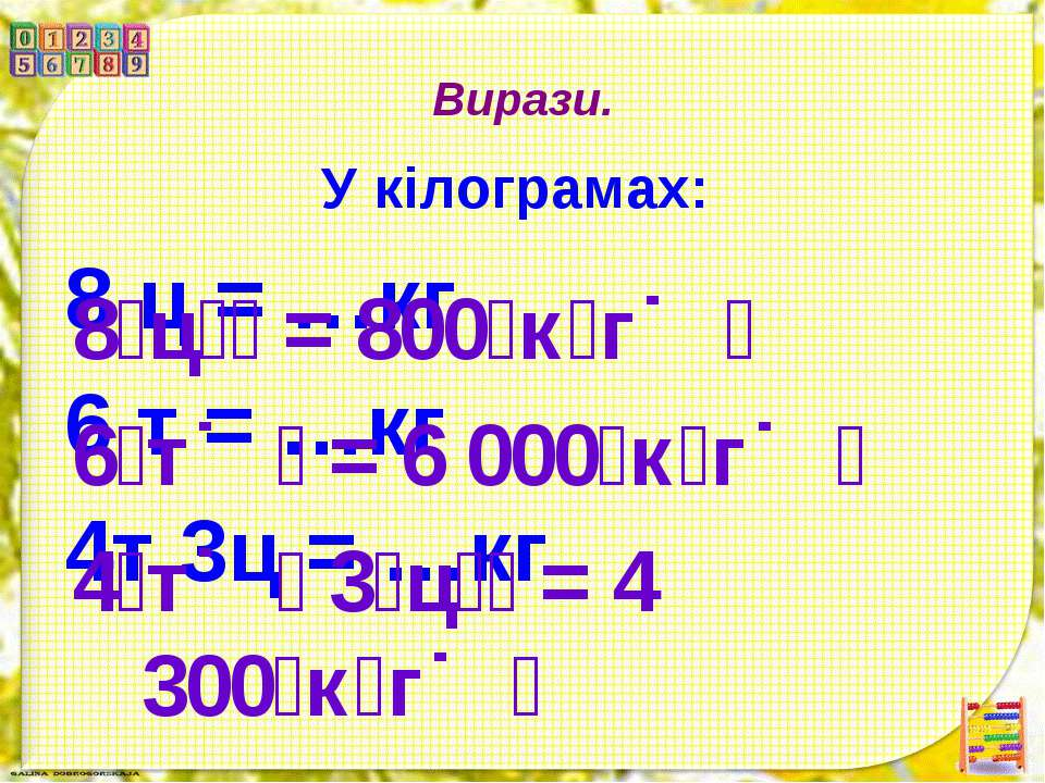 Вирази. У кілограмах: 8 ц = …кг 6 т = …кг 4т 3ц = …кг 8 ц = 800 к г 6 т = 6 0...
