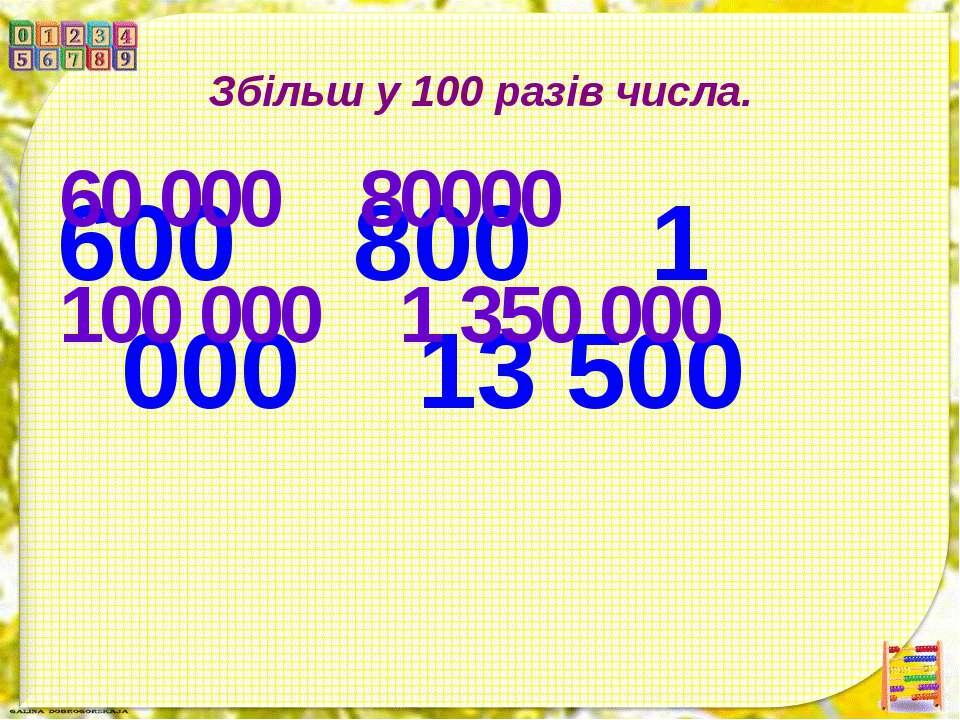 Збільш у 100 разів числа. 600 800 1 000 13 500 60 000 80000 100 000 1 350 000