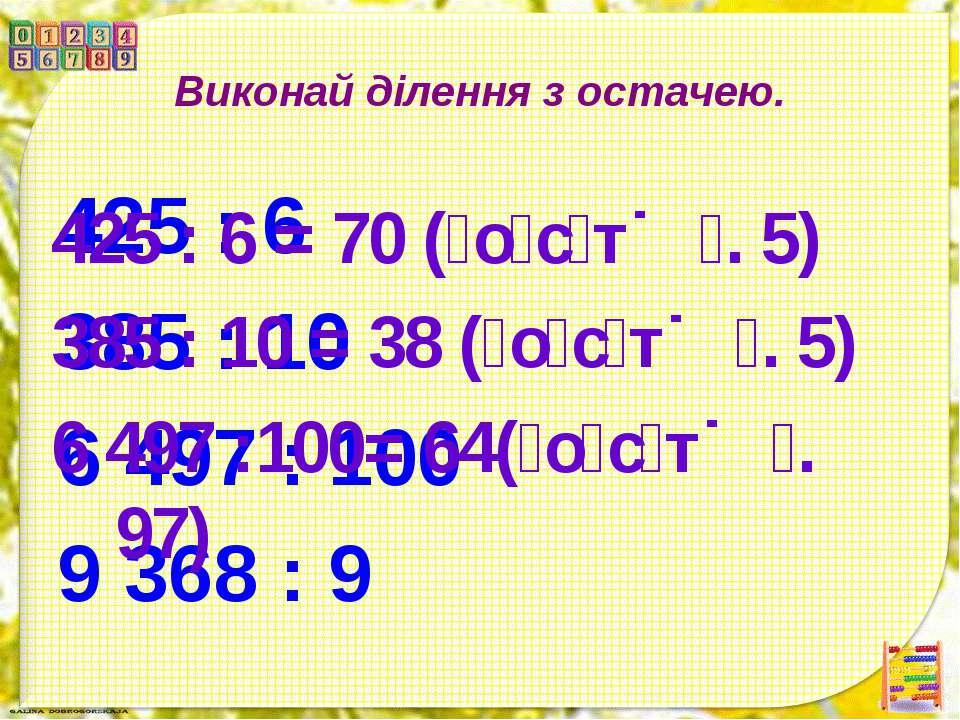 Виконай ділення з остачею. 425 : 6 385 : 10 6 497 : 100 9 368 : 9 425 : 6 = 7...