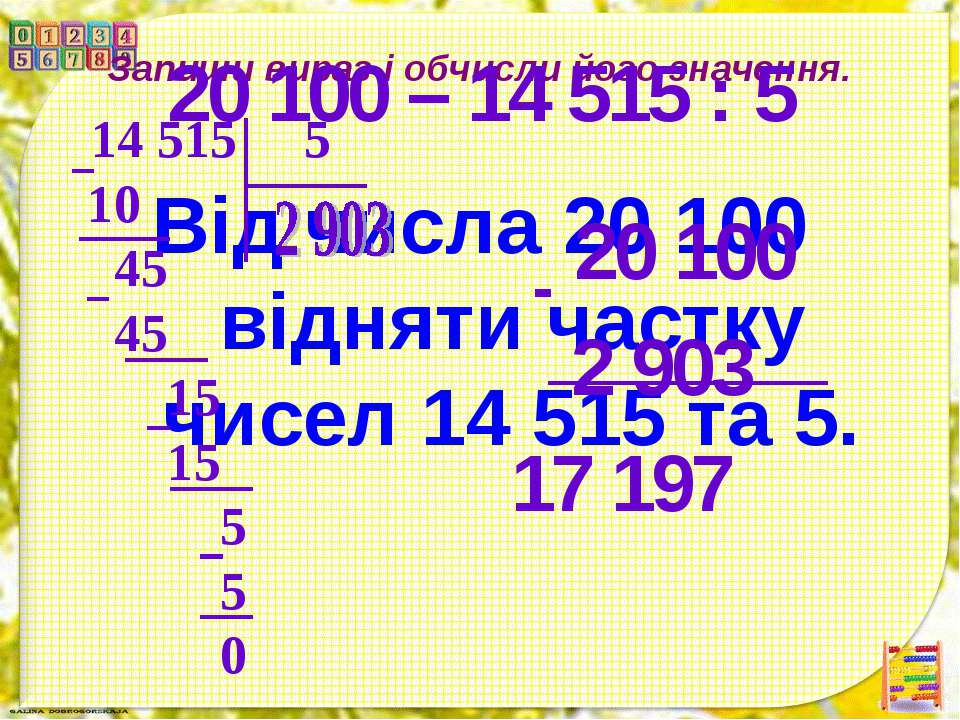 Запиши вираз і обчисли його значення. Від числа 20 100 відняти частку чисел 1...