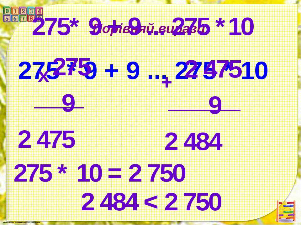 Порівняй вирази. 275 * 9 + 9 ... 275 * 10 275* 9 + 9 ... 275 *10 275 * 10 = 2...
