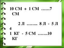 СМ + 1 СМ ……7 СМ 2 Л …….. 8 Л - 5 Л 4 1 КГ - 5 СМ …….10 КГ