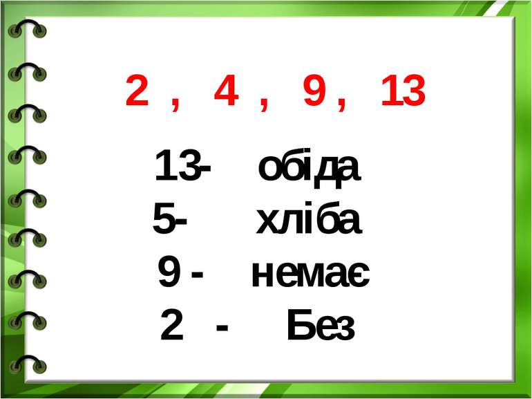 2 , 4 , 9 , 13 - обіда - хліба 9 - немає 2 - Без
