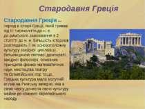 Стародавня Греція— період вісторіїГреції, який тривав від ІІІ тисячоліття ...
