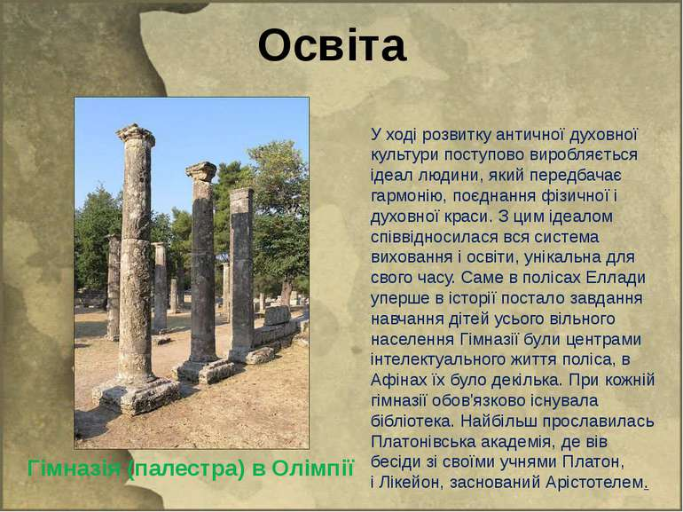 У ході розвитку античної духовної культури поступово виробляється ідеал людин...