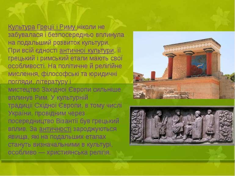 Культура Греції і Риму ніколи не забувалася і безпосередньо вплинула на подал...