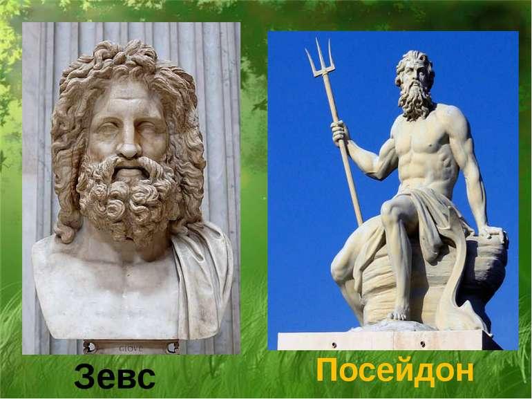 Зевс Посейдон