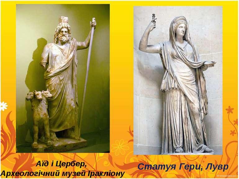 Аїд іЦербер, Археологічний музей Іракліону Статуя Гери,Лувр