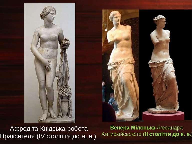 Афродіта Кнідськаробота Праксителя(IVстоліття до н.е.) Венера Мілос...