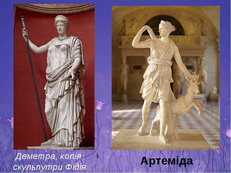 Деметра, копія скульпутриФідія Артеміда