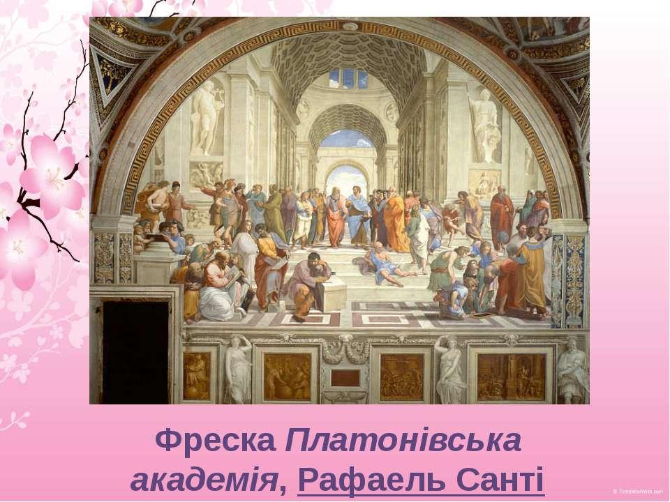 ФрескаПлатонівська академія,Рафаель Санті
