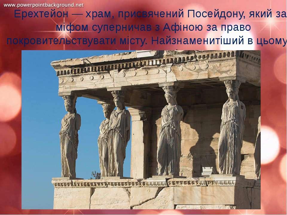 Храм Ніки Аптерос— давньогрецький храм ансамбляАфінського акрополя, який пр...