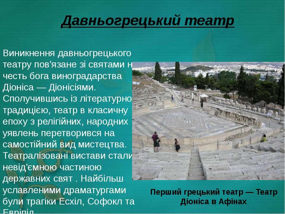 Виникнення давньогрецького театру пов'язане зі святами на честь бога виноград...