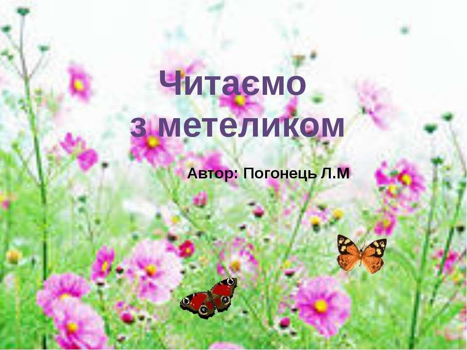 Читаємо з метеликом Автор: Погонець Л.М.