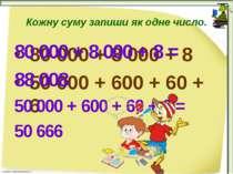Кожну суму запиши як одне число. 80 000 + 8 000 + 8 50 000 + 600 + 60 + 6 80 ...