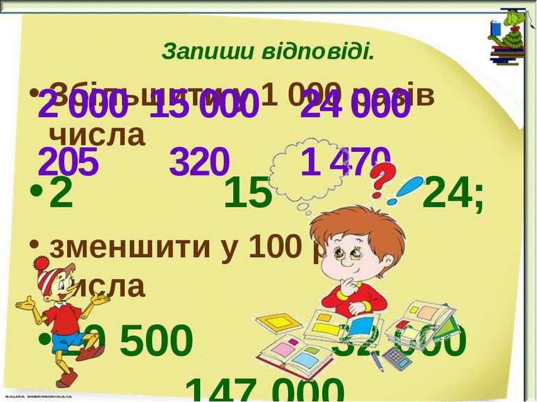 Запиши відповіді. Збільшити у 1 000 разів числа 2 15 24; зменшити у 100 разів...