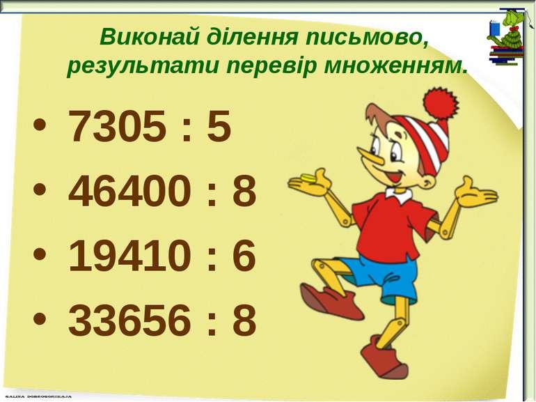 Виконай ділення письмово, результати перевір множенням. 7305 : 5 46400 : 8 19...