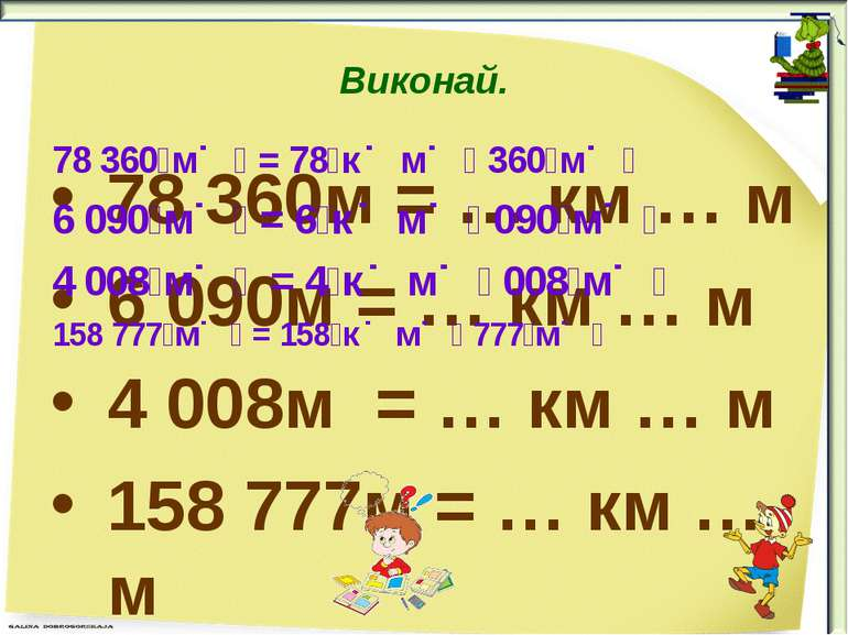 Виконай. 78 360м = … км … м 6 090м = … км … м 4 008м = … км … м 158 777м = … ...