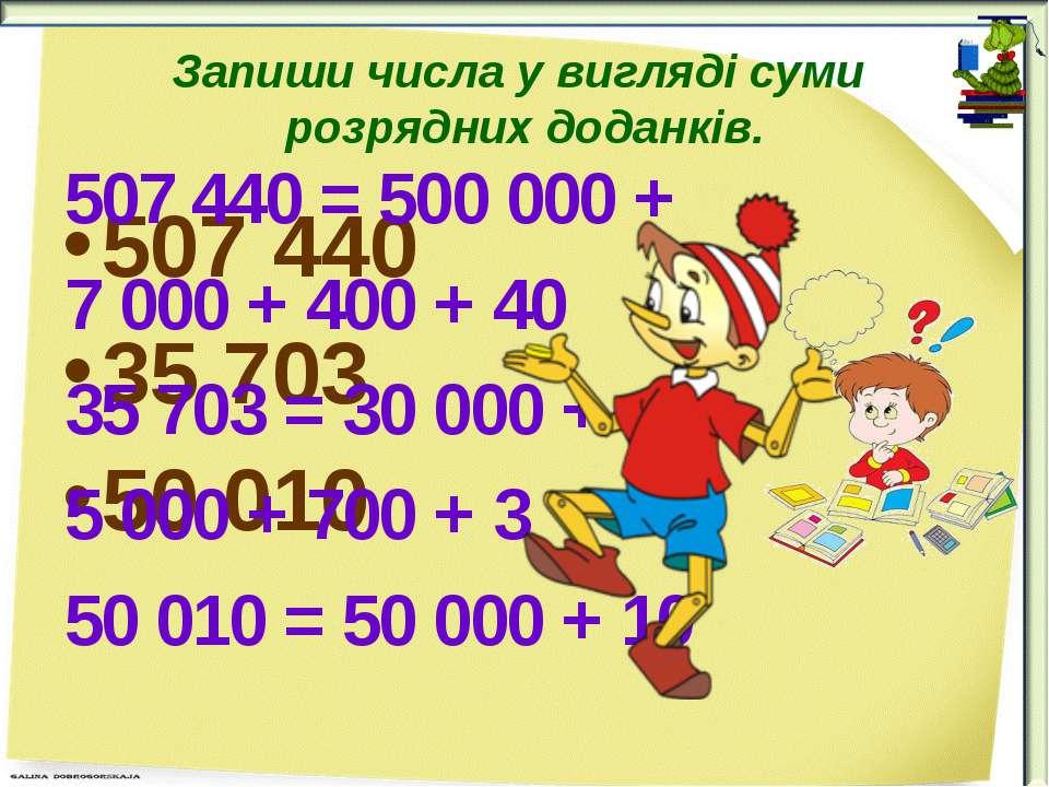 Запиши числа у вигляді суми розрядних доданків. 507 440 35 703 50 010 507 440...