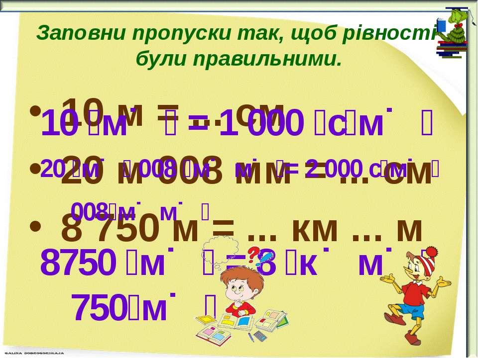 Заповни пропуски так, щоб рівності були правильними. 10 м = ... см 20 м 008 м...